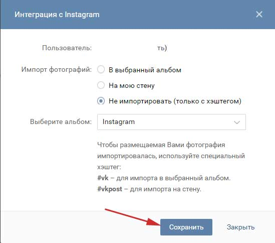 Иллюстрация на тему Почему Инстаграм не делится фото с ВКонтакте: причины, решение