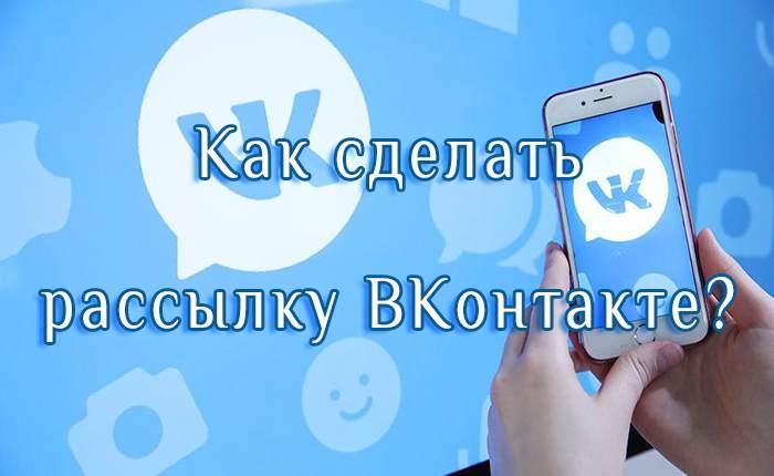 Иллюстрация на тему Как сделать рассылку в ВК в группе: способы рассылки сообщений