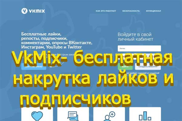 Иллюстрация на тему ВК микс: описание сервиса, регистрация, накрутка