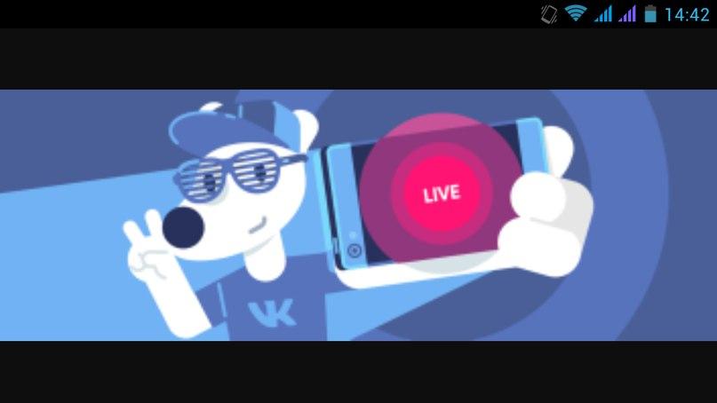Иллюстрация на тему Скачать ВК Лайф на Андроид: бесплатное приложение для трансляций
