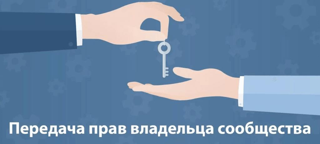 Как передать права владельца