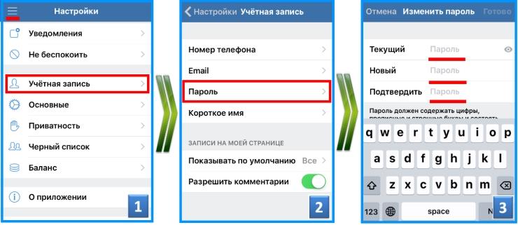 Иллюстрация на тему Как поменять пароль в ВК на телефоне: на Андроид, iphone