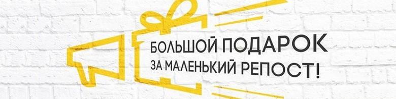 Иллюстрация на тему Розыгрыш вконтакте по репостам: создание, сервисы, подведение итогов