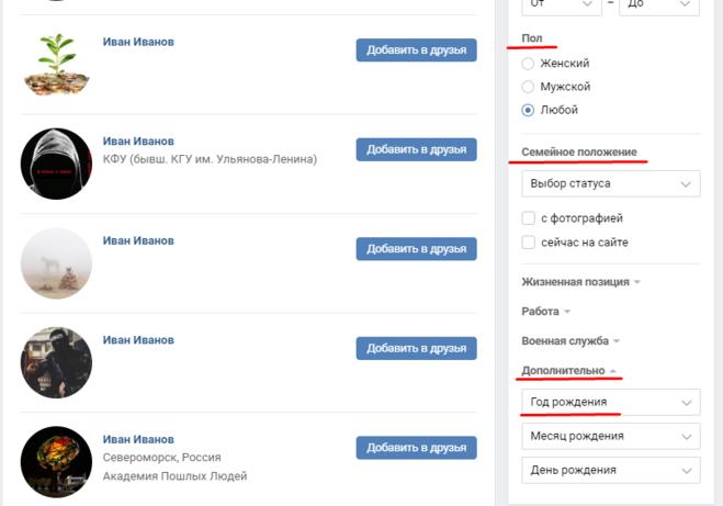 Иллюстрация на тему Поиск по дате рождения вконтакте: сервисы, особенности
