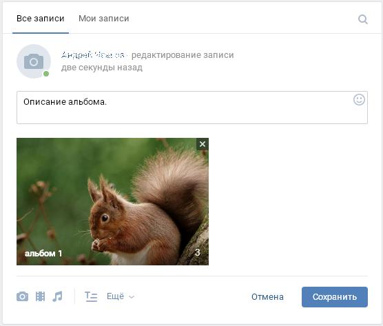 Иллюстрация на тему Как прикрепить альбом к записи вконтакте: методы, особенности