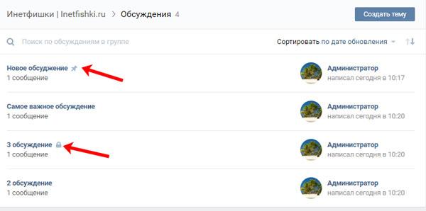 Иллюстрация на тему Как создать обсуждение в группе вконтакте: с ПК, с телефона