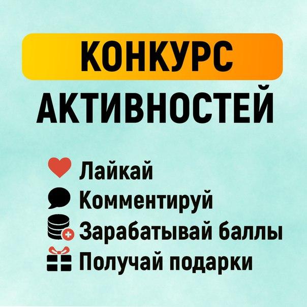 Иллюстрация на тему Самый активный участник группы вконтакте: определение, трудности