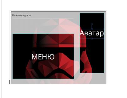 Иллюстрация на тему Как сделать аватарку для группы ВК: программы, приложения, особенности