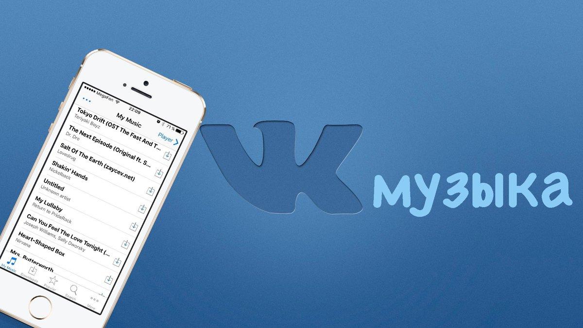 Иллюстрация на тему Скачать музыку с ВК на телефон бесплатно: приложения, особенности