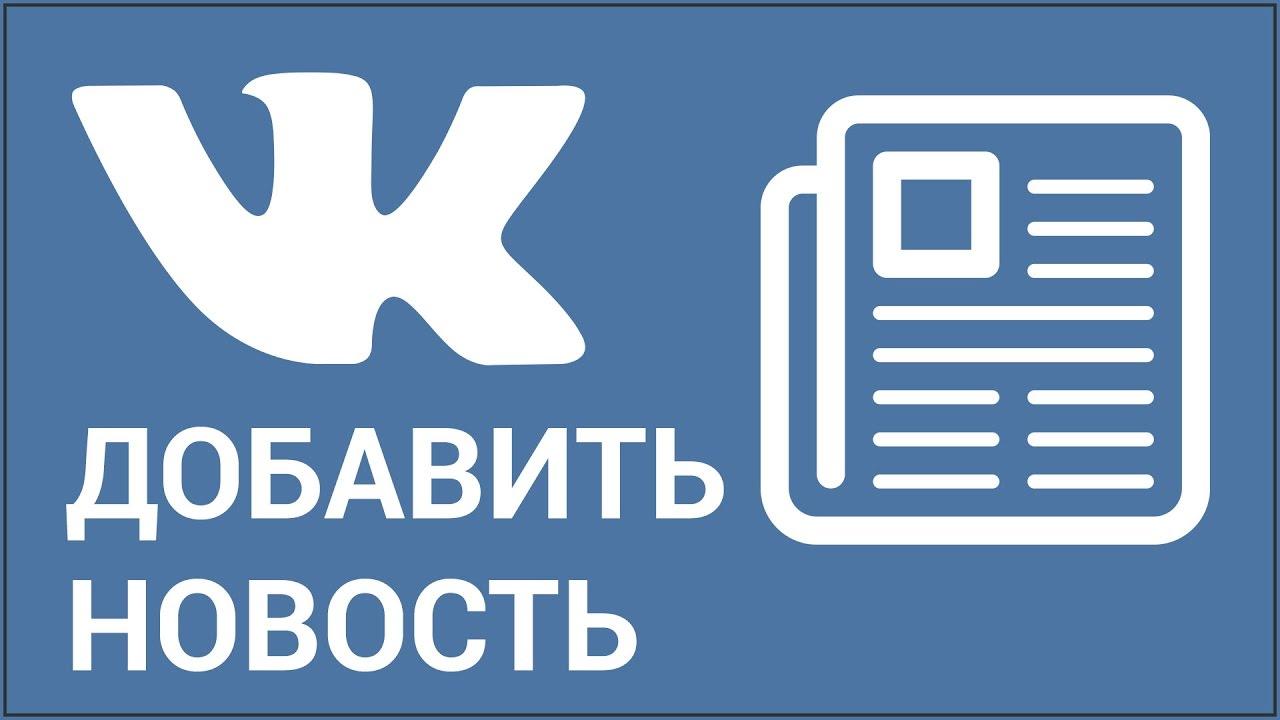 Иллюстрация на тему Как в ВК предложить новость в группе: с ПК, с телефона, анонимно