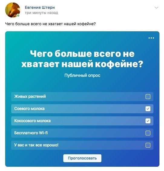 Иллюстрация на тему Накрутка голосов в опросе ВК: популярные сервисы