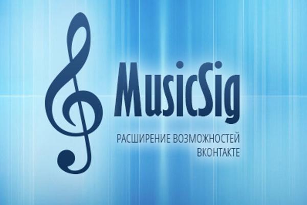 Иллюстрация на тему Программа для скачивания музыки вконтакте: виды, расширения браузеров
