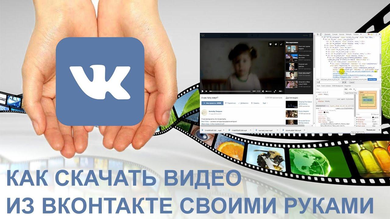Иллюстрация на тему Фильмы в ВК: программы для скачивания, группы с фильмами