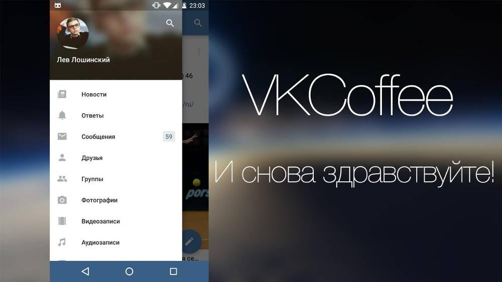 Иллюстрация на тему VK Coffee: скачать полную версию приложения на Андроид
