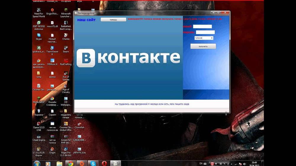 Иллюстрация на тему Чит на ВК на голоса: скачать, ВКонтакте программа для накрутки, golosa