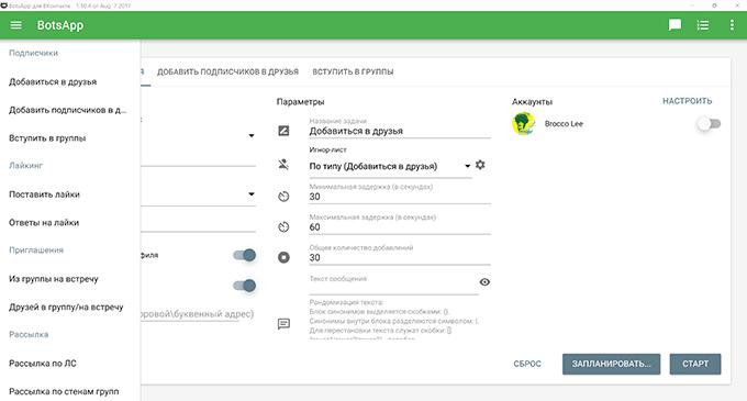 Иллюстрация на тему Программы для рассылки сообщений в ВК: боты, спамеры и приложения
