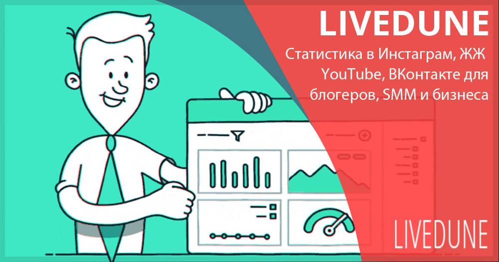 Иллюстрация на тему Анализ ВК с помощью онлайн-сервиса LiveDune: обзор разделов сайтов
