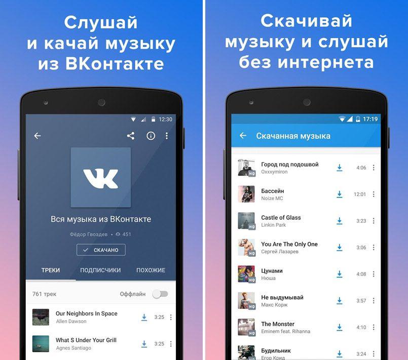 Иллюстрация на тему Скачать музыку с ВК: онлайн, с помощью программ, на телефон