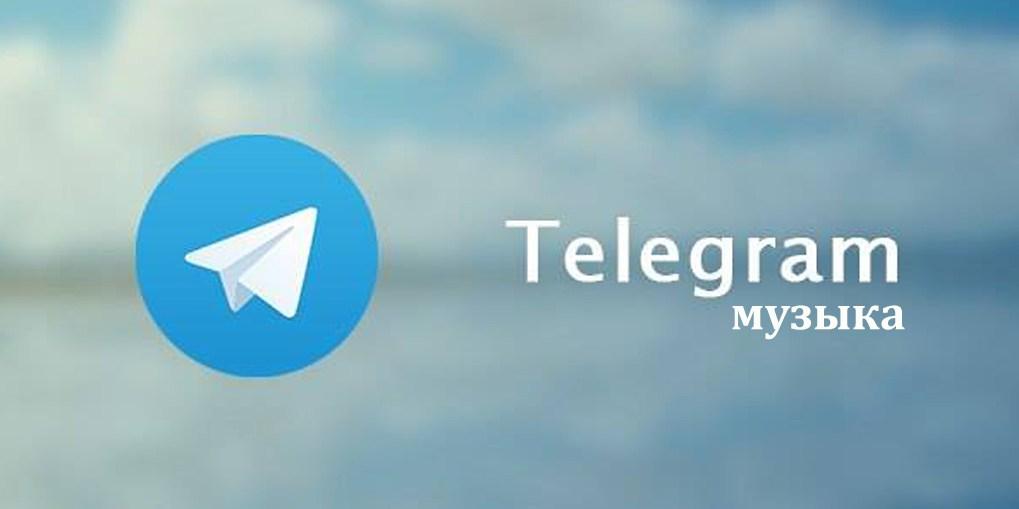 Иллюстрация на тему Как в телеграмме слушать музыку из ВК: каналы с музыкой, боты