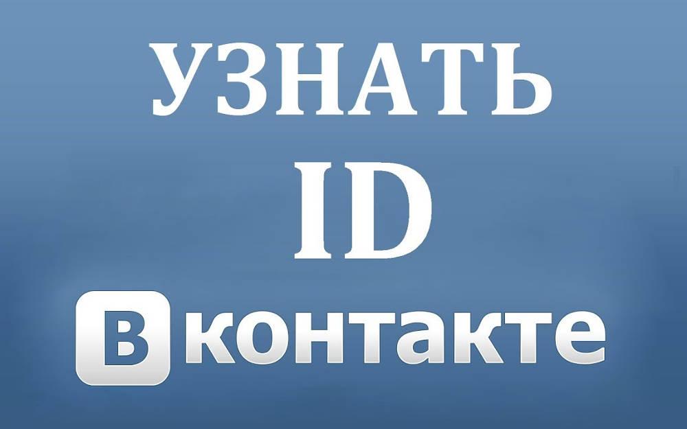 Иллюстрация на тему Как узнать ID группы ВК: просмотр идентификационного номера сообщества