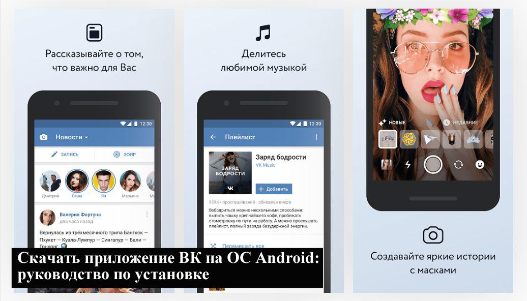Иллюстрация на тему Скачать ВК на телефон андроид: руководство по установке