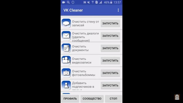 Иллюстрация на тему VK Cleaner: скачать программу для очистки стены ВКонтакте