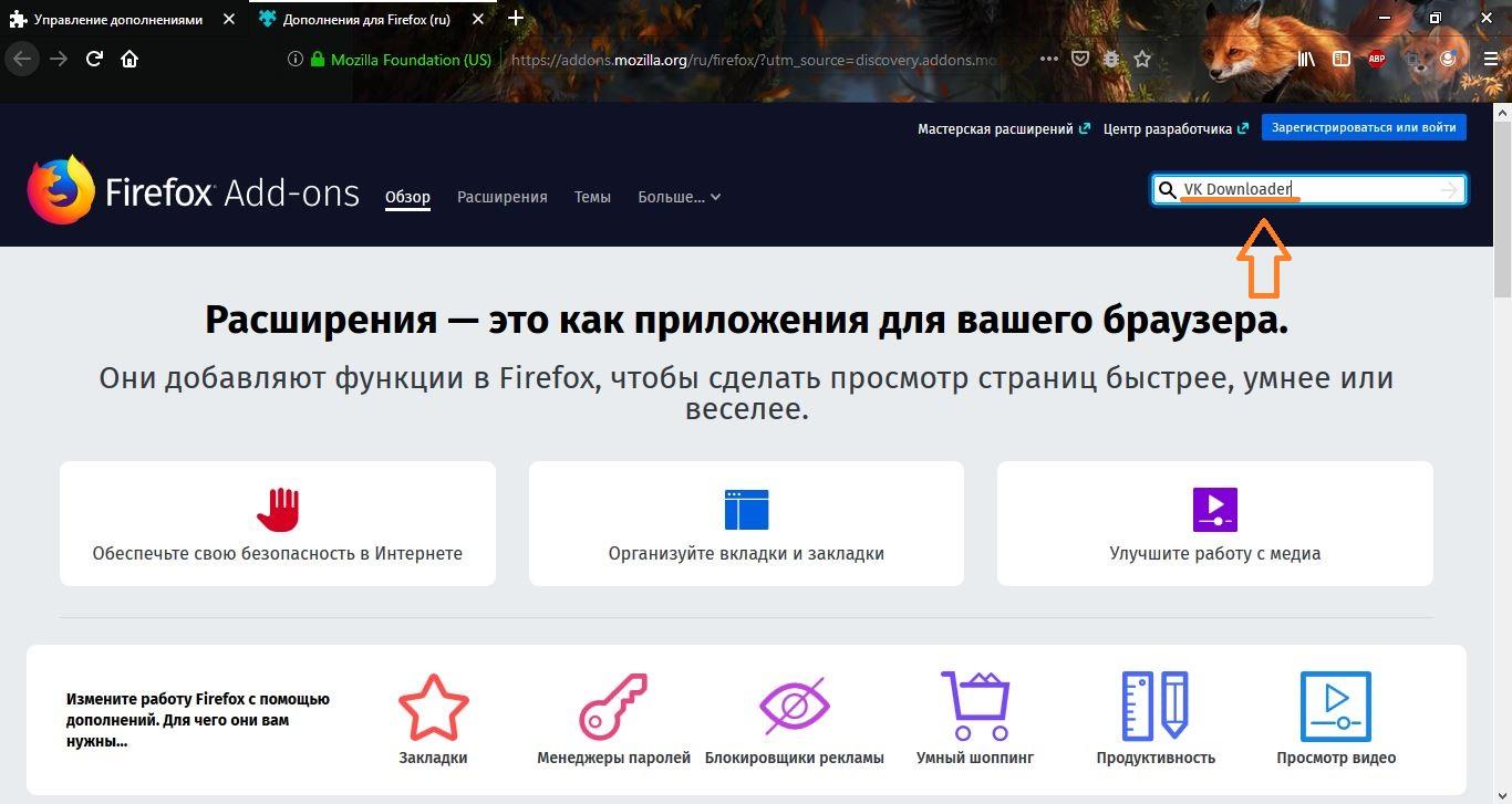 Иллюстрация на тему VK Downloader Firefox: скачать плагин для скачивания музыки из ВК