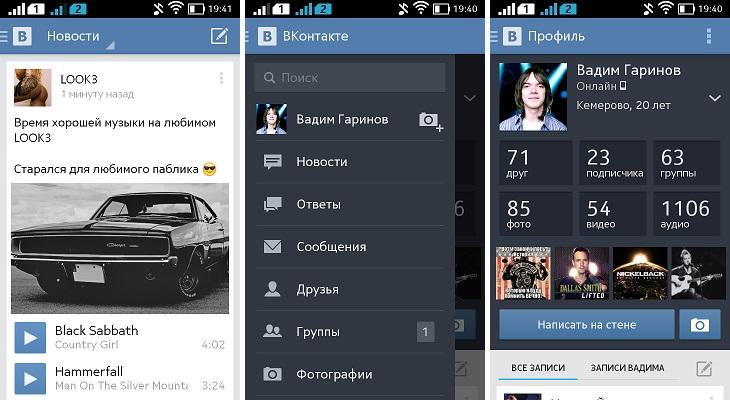 Иллюстрация на тему Скачать ВК 4.7.2 на Андроид: старая версия социальной сети ВКонтакте