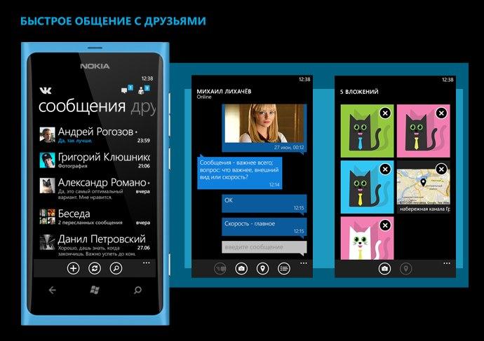 Иллюстрация на тему Скачать ВК на Нокиа Lumia и платформу Nokia Symbian