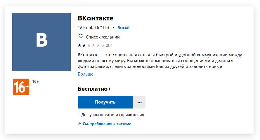 Иллюстрация на тему Скачать ВК на Виндовс-телефон: руководство по установке