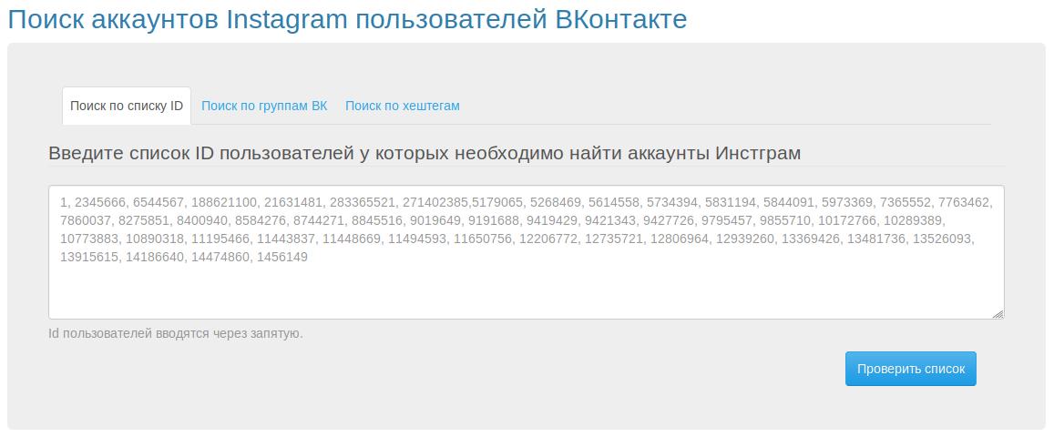 Иллюстрация на тему Как найти человека в Инстаграме через ВК: по нику, хэштегу, подпискам