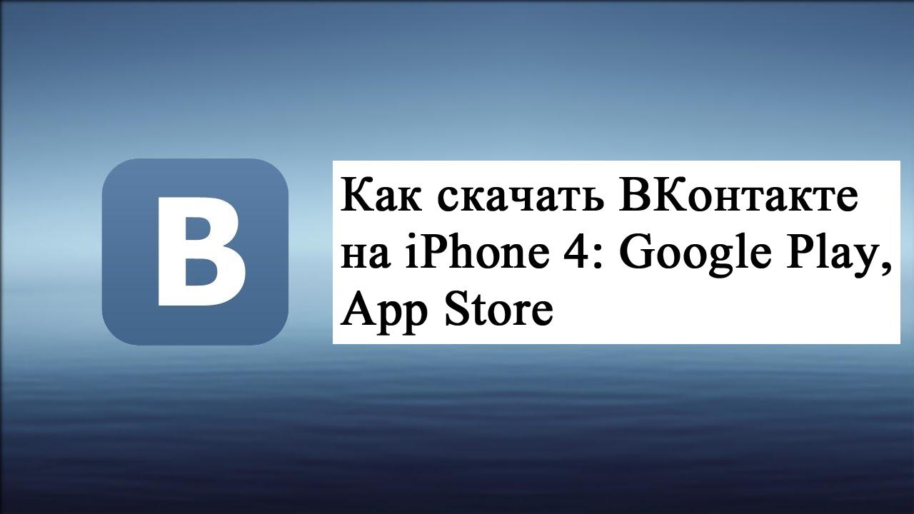Иллюстрация на тему Как скачать вк на айфон 4: Google Play, App Store