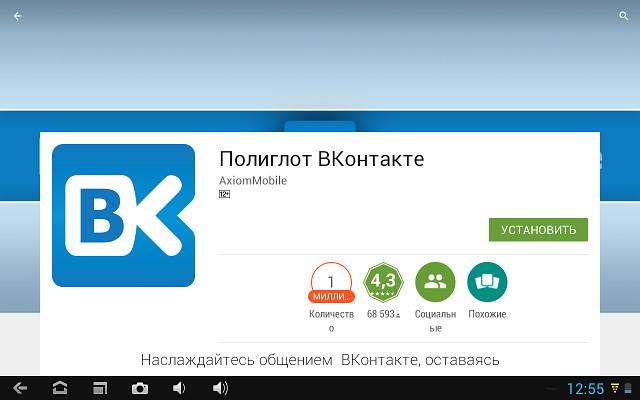 Иллюстрация на тему Полиглот ВК: удобный клиет ВКонтакте со множеством полезных функций