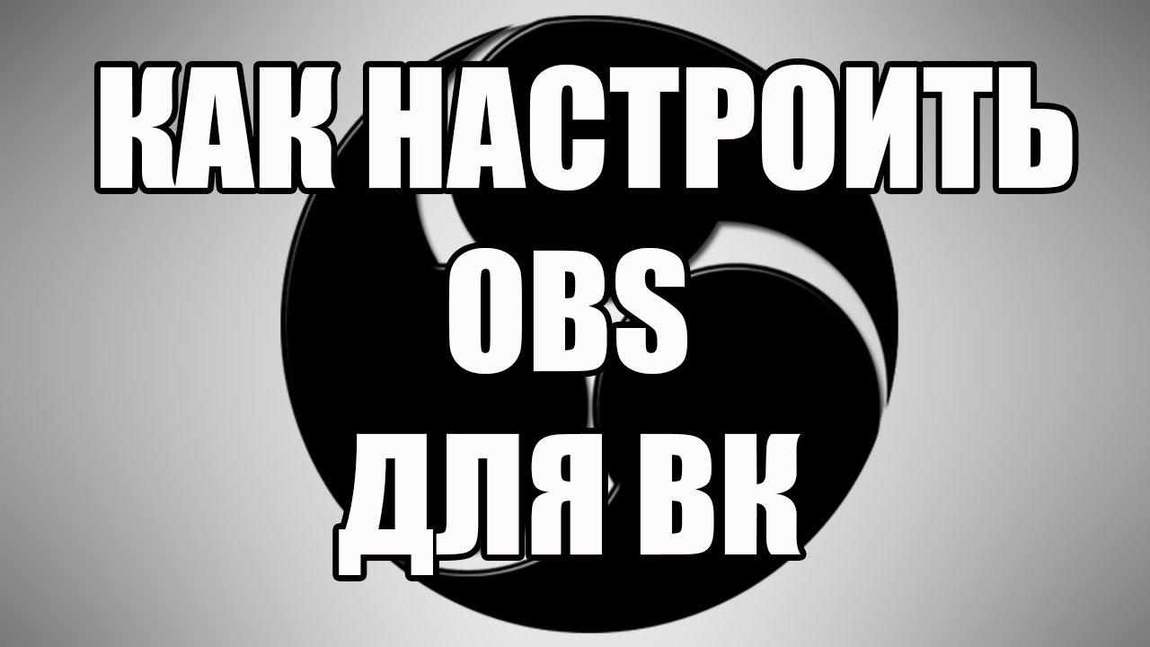 Иллюстрация на тему OBS для ВКонтакте: обзор программы для стримов в социальной сети