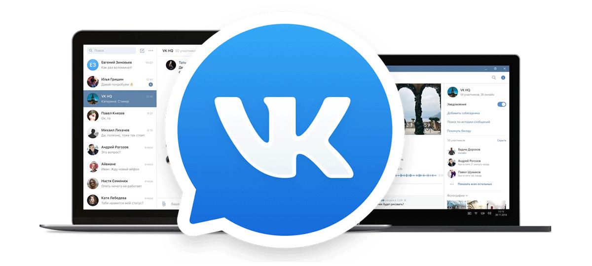 Иллюстрация на тему VK Messenger: скачать последнюю версию приложения на компьютер