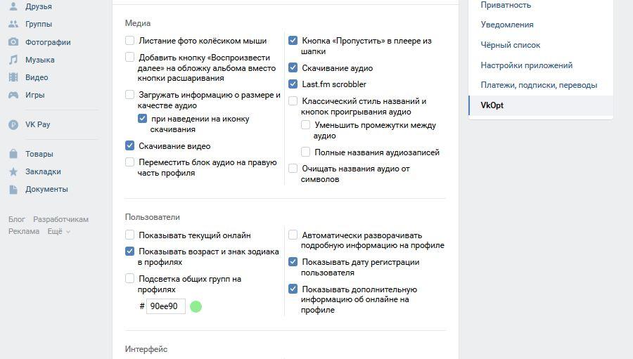 Иллюстрация на тему Вк Опт: руководство по скачиванию и установке расширения в браузере