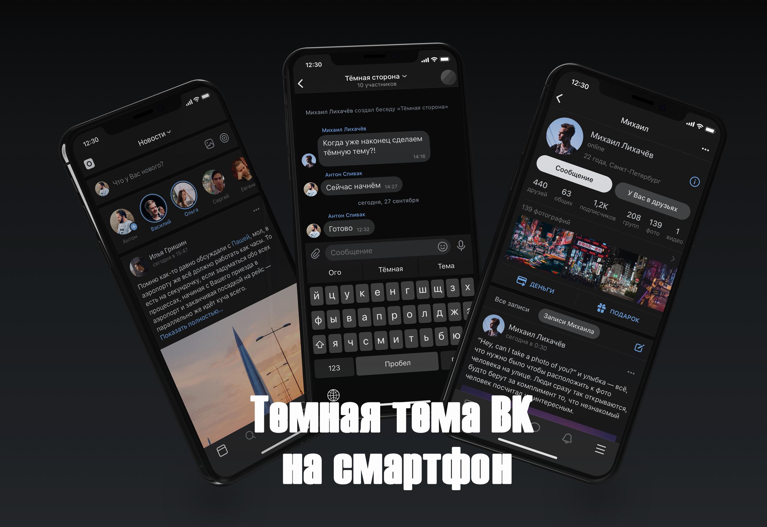 Иллюстрация на тему Темная тема ВК: способы сделать ночной режим на компьютере и телефоне