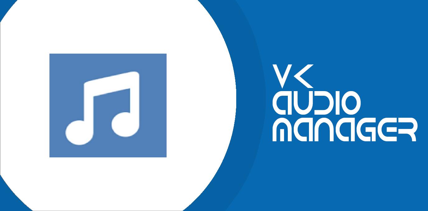 Иллюстрация на тему VK Audio Manager: скачать приложение для загрузки аудио из ВКонтакте
