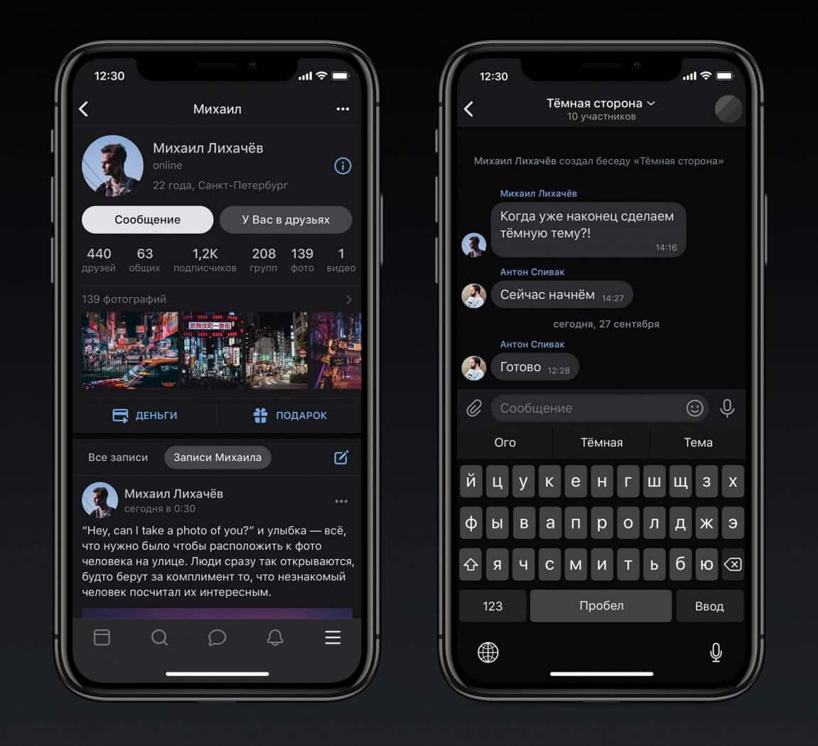 Иллюстрация на тему Как сменить тему в ВК на компьютере и телефоне (Андроид и iOS)