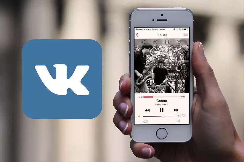 Иллюстрация на тему Музыка ВК оффлайн на iPhone: топ приложения для прослушивания аудио