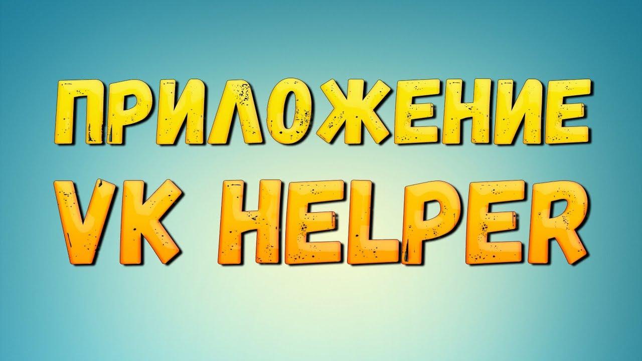 Иллюстрация на тему VK Helper: руководство по скачиванию и установке расширения в браузере