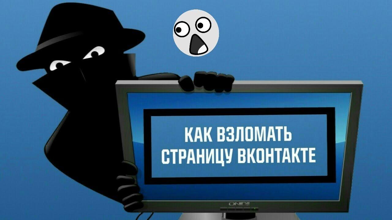 Иллюстрация на тему Как хакнуть страничку в ВК: 5 действенных способов взлома аккаунта