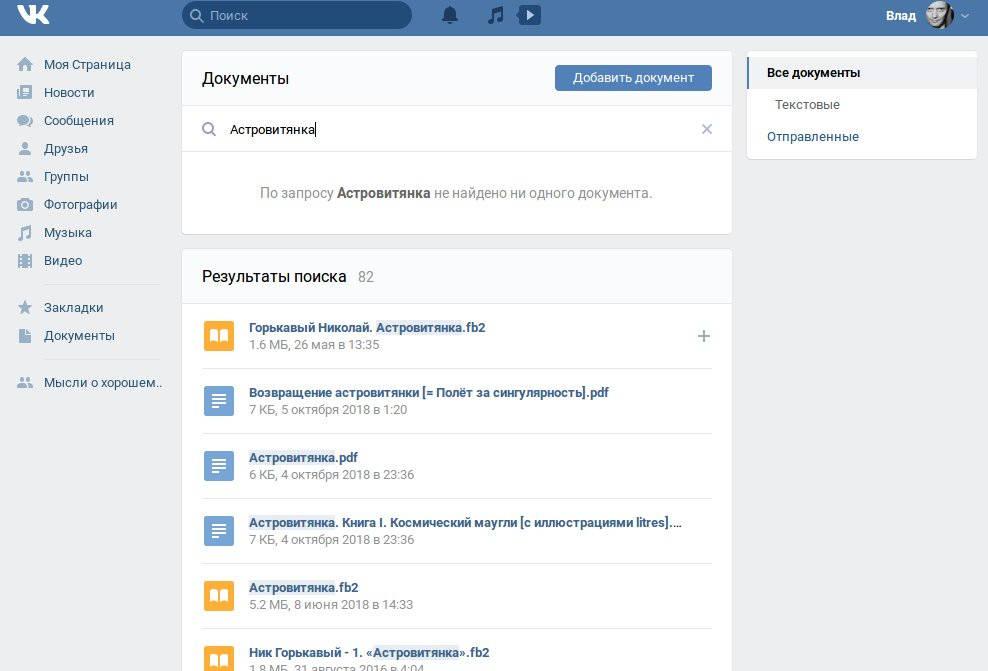 Иллюстрация на тему Книги ВК: где искать, как скачать, подборка популярных групп ВКонтакте