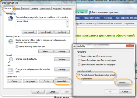 Иллюстрация на тему Темы для ВК: где скачать и как установить в браузере на компьютере