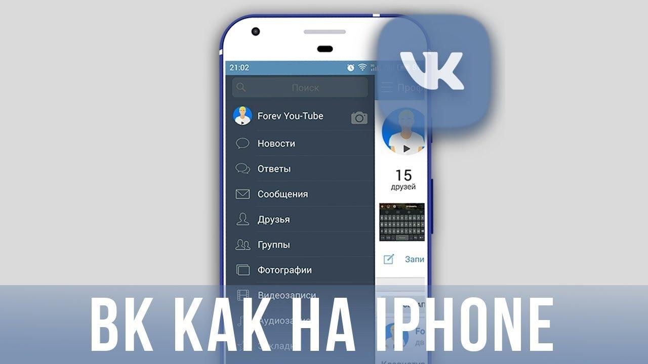 Иллюстрация на тему Скачать ВК как на Айфоне: APK-установщик для телефонов Андроид