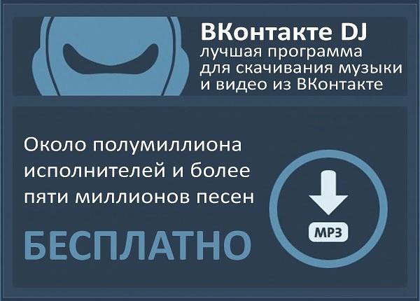 Иллюстрация на тему VKontakte DJ: скачать русскую версию программы на компьютеры Windows