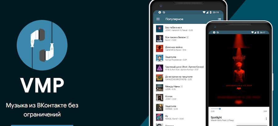Иллюстрация на тему Скачать VMP ВК Музыка на телефоны Андроид бесплатно