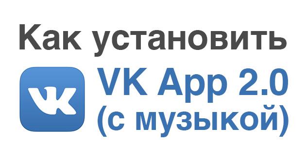 Иллюстрация на тему Скачать старую версию ВК на Айфон: руководство по установке