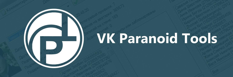 Иллюстрация на тему VK Paranoid Tools: скачать полную версию программы на компьютер