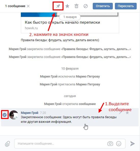 Иллюстрация на тему Как закрепить сообщение в ВК: с помощью компьютера и телефона